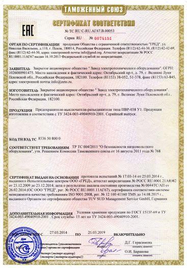 Скачать сертификат на предохранители-выключатели-разъединители типа ПВР-038 У1