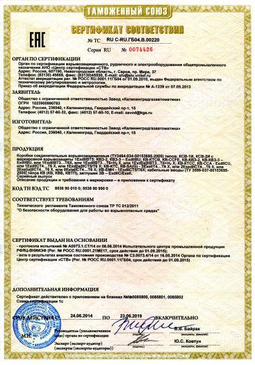 Скачать сертификат на коробки соединительные взрывозащищенные КСВ, КВЗ, КВ, кабельные вводы КВ, КВБ, КВТП, заглушки ЗВ