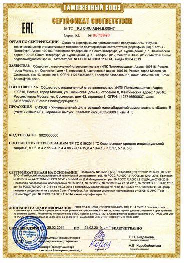 Скачать сертификат на универсальный фильтрующий малогабаритный самоспасатель «Шанс»-Е (УФМС «Шанс»-Е)