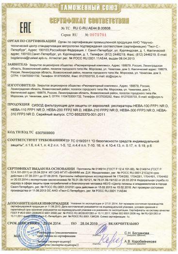 СИЗОД фильтрующие для защиты от аэрозолей: респираторы НЕВА-100 FFP1 NR D, НЕВА-110 FFP1 NR D, НЕВА-200 FFP2 NR D, НЕВА-210 FFP2 NR D, НЕВА-300 FFP3 NR D, НЕВА-310 FFP3 NR D