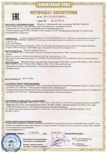 Скачать сертификат на чайники бытовые электрические торговой марки «POLARIS», модели: PWK 1864СА. PWK 1766CWr, PWK 1544CWr, PWK 1770CGL, PWK 1708CGL, PWK 1752C, PWK 1822CLR Floris