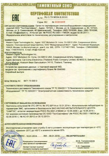 Скачать сертификат на устройство хранения данных с торговой маркой WD