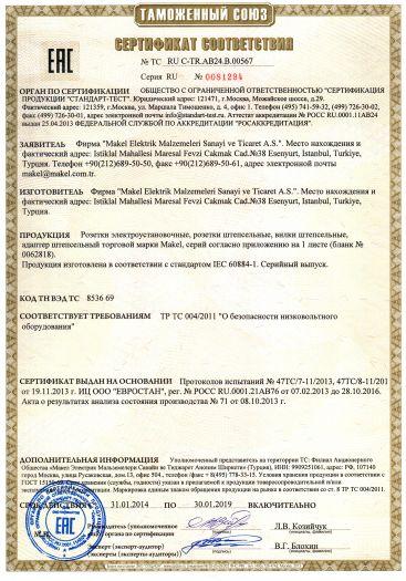 Скачать сертификат на розетки электроустановочные, розетки штепсельные, вилки штепсельные, адаптер штепсельный торговой марки Makel