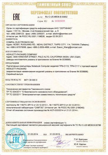 Скачать сертификат на портативные компьютеры Notebook Computer моделей TPN-C113, TPN-C117 с торговой маркой HEWLETT-PACKARD