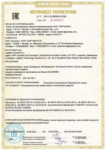 Скачать сертификат на устройства ввода: мыши проводные, беспроводные, сенсорные панели, пульты управления торговой марки Logitech