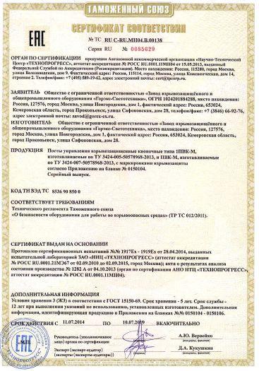 Скачать сертификат на посты управления взрывозащищенные кнопочные типа 1ПВК-М и ПВК-М
