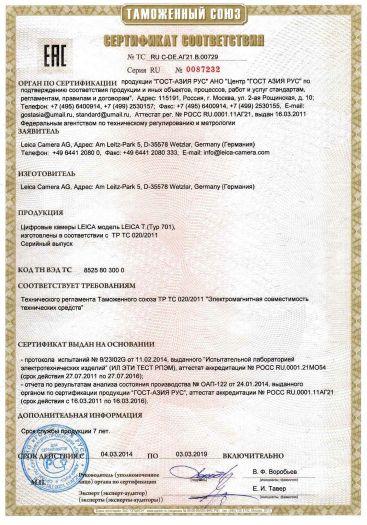Скачать сертификат на цифровые камеры LEICA модель LEICA Т (Typ 701)