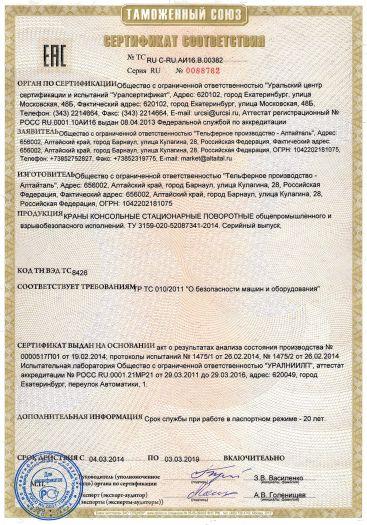Скачать сертификат на краны консольные стационарные поворотные общепромышленного и взрывобезопасного исполнения