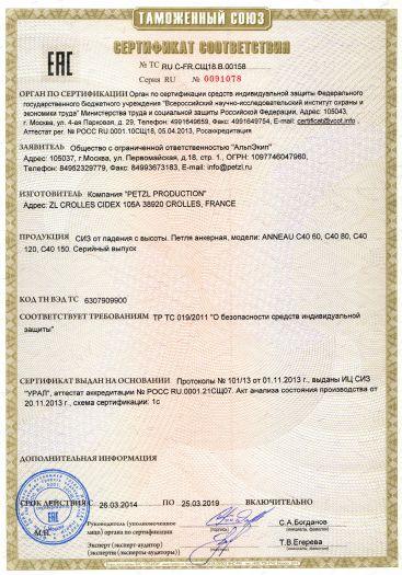 Скачать сертификат на СИЗ от падения с высоты. Петля анкерная, модели: ANNEAU С40 60, С40 80, С40 120, С40 150