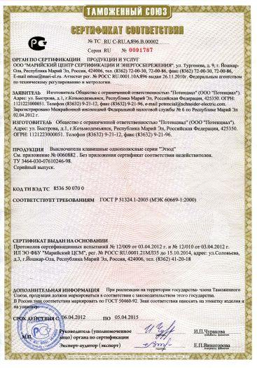 Скачать сертификат на выключатели клавишные однополюсные серии «Этюд»