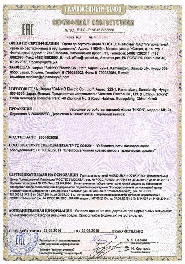 Скачать сертификат на зарядные устройства торговой марки «NIKON», модель: MH-24