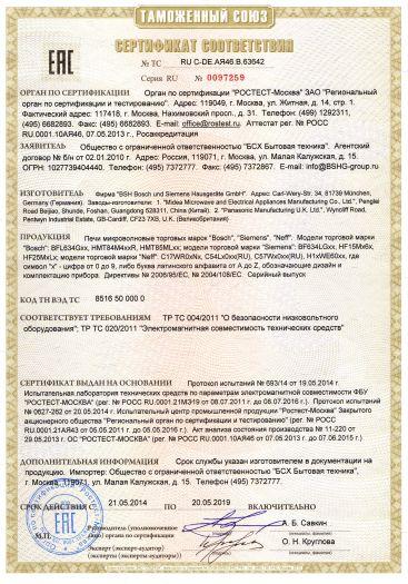 Скачать сертификат на печи микроволновые торговых марок «Bosch», «Siemens», «Neff»