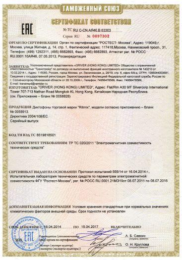 Скачать сертификат на диктофоны торговой марки «Ritmix»