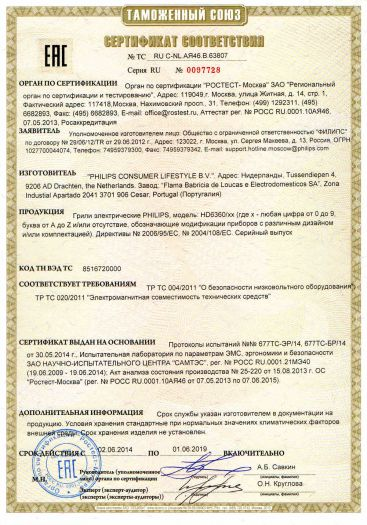 Скачать сертификат на грили электрические PHILIPS, модель: HD6360/XX