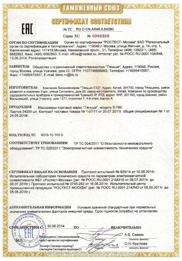 Скачать сертификат на массажеры торговой марки «Тяньши», модель S-780