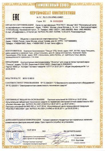 Скачать сертификат на акупунктурные электромассажеры «Исюэтун» для ухода за телом торговой марки «Тяньши», модель TQ-Z05