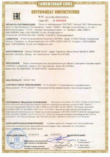 Скачать сертификат на лампы люминесцентные двухцокольные для общего освещения торговых марок «OSRAM» и «RADIUM»