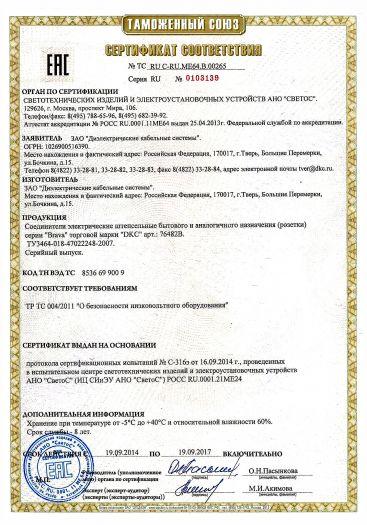 Скачать сертификат на cоединители электрические штепсельные бытового и аналогичного назначения (розетки) серии «Brava» торговой марки «DKC»
