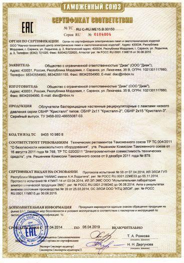 Скачать сертификат на облучатели бактерицидные настенные рециркуляторные с лампами низкого давления серии ОБНР «Кристалл» типов: ОБНР 2×11 «Кристалл-2», ОБНР 2×15 «Кристалл-3»