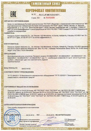 Скачать сертификат на многофункциональное устройство Panasonic модели KX-MB2000RU, KX-MB2020RU, KX-MB2020UC, КХ-MB2030RU, KX-MB2051RU, КХ-МВ2061RU