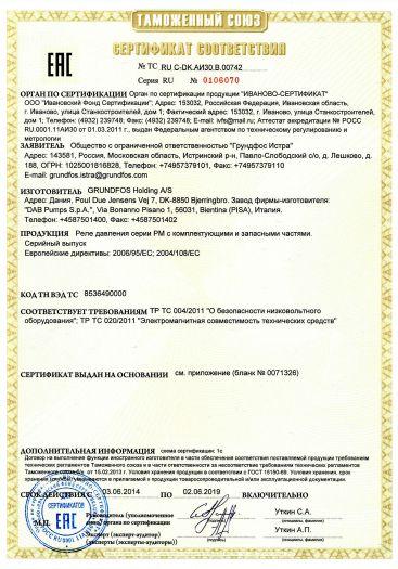 Скачать сертификат на реле давления серии PM с комплектующими и запасными частями