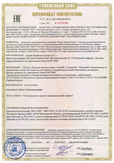 Скачать сертификат на СИЗ рук. Перчатки торговых марок «Ansell®», «Comasec®», «Marigold®» цельновязаные из синтетических нитей, без покрытия, для защиты от механических воздействий (порезов, истирания)