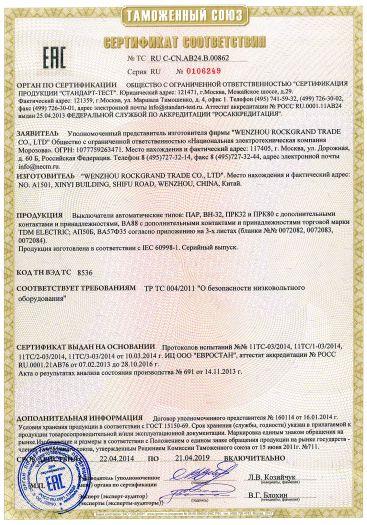 Скачать сертификат на выключатели автоматические типов: ПАР, ВН-32, ПРК32 и ПРК80, ВА88 с дополнительными контактами и принадлежностями торговой марки TDM ELECTRIC; АП50Б, ВА57Ф35