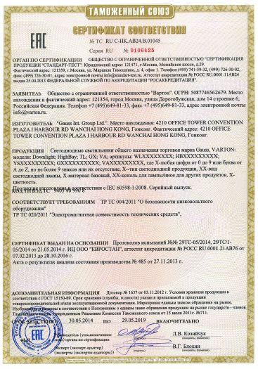 Скачать сертификат на светодиодные светильники общего назначения торговая марка Gauss, VARTON: модели: Downlight; HighBay; TL; GX; VA