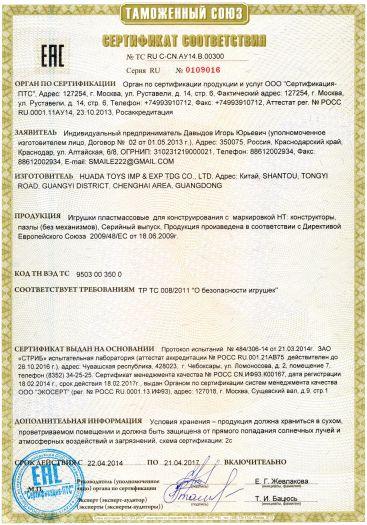 Скачать сертификат на игрушки пластмассовые для конструирования с маркировкой НТ: конструкторы, пазлы (без механизмов)