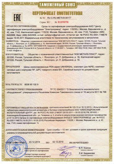 Скачать сертификат на шины неизолированные PEN серии UNIVERSAL; комплект шин N(PE), комплект силовых шин к корпусам ПР, ШРС товарного знака IEK