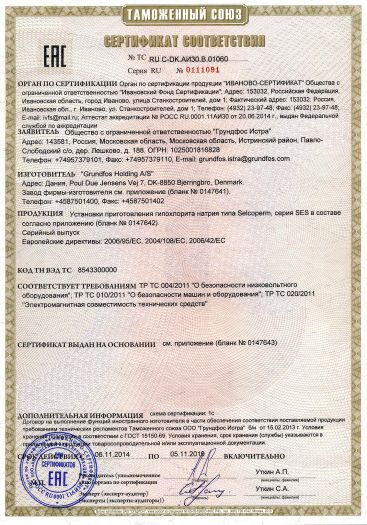 Скачать сертификат на установки приготовления гипохлорита натрия типа Selcoperm, серия SES