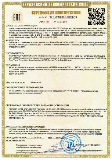 Скачать сертификат на интегрированный усилитель торговой марки YAMAHA, модели A-S301, A-S501, A-S701, A-S801