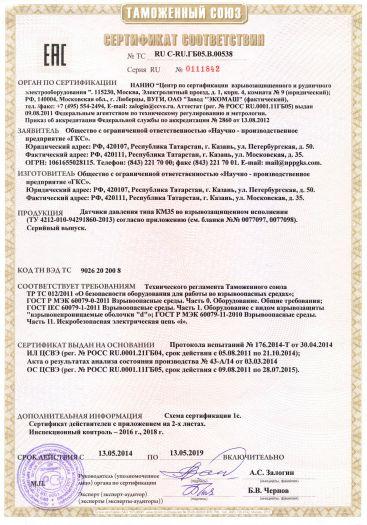 Скачать сертификат на датчики давления типа КМ35 во взрывозащищенном исполнении