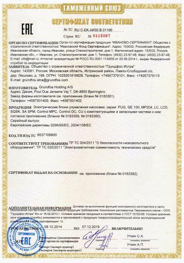 Скачать сертификат на электрические блоки управления насосами, серии: PUG, GE 100, MP204, LC, LCD, SQSK, SA SPM, Control MPC, Control DC, CU с комплектующими и запасными частями к ним