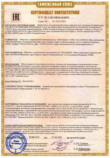 Скачать сертификат на кабели силовые в холодостойком исполнении с медными или алюминиевыми токопроводящими жилами, с изоляцией из поливинилхлоридного пластиката пониженной горючести на номинальное переменное напряжение 0,66 кВ номинальной частотой 50 Гц марок: ВВГ-ХЛ, ВВГЭ-ХЛ, ВБШв-ХЛ, ВВГнг(А)-ХЛ, ВВГЭнг(А)-ХЛ, ВБШвнг(А)-ХЛ, АВВГ-ХЛ, АВВГЭ-ХЛ, АВБШв-ХЛ, АВВГнг(А)-ХЛ, АВВГЭнг(А)-ХЛ, АВБШвнг(А)-ХЛ