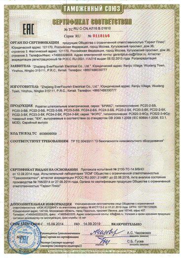 Скачать сертификат на розетки штепсельные электрические серии «БРИКС», товарный знак: «IЕК»