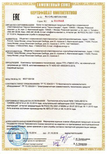 Скачать сертификат на комплексы программно-технические, серии ПТК «ТМИУС КП», на номинальное напряжение до 1000 В