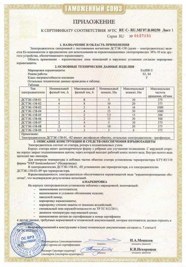 Скачать приложение к сертификату на электродвигатель синхронный с постоянными магнитами ДСТЭК-158