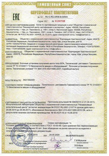 Скачать сертификат на блочные установки получения азота типа БПА