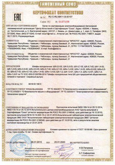 Скачать сертификат на шкафы холодильные: ШХ, ШХс, ШХн
