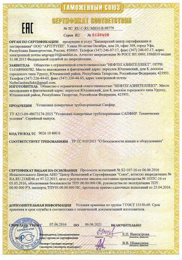 Скачать сертификат на установки поверочные трубопоршневые Сапфир