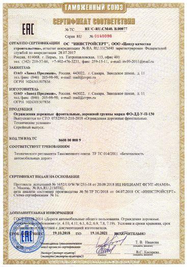 Скачать сертификат на ограждения дорожные фронтальные, дорожной группы марки ФО-ДД-У-П-130