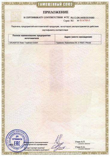 Скачать приложение к сертификату на установки приготовления гипохлорита натрия типа Selcoperm, серия SES