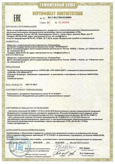 Скачать сертификат на оповещатели взрывозащищенные «СКОПА-ИБ», «ЗОВ-ИБ»