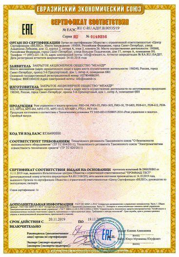 Скачать сертификат на реле управления и защиты артикулы: РИО, ТР, РКФ, МРП, МУАВР, РТО, РКУ