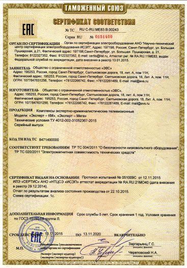 Скачать сертификат на комплексы экспертно-криминалистические телевизионные. Модели: «Эксперт — КМ», «Эксперт — Мега»