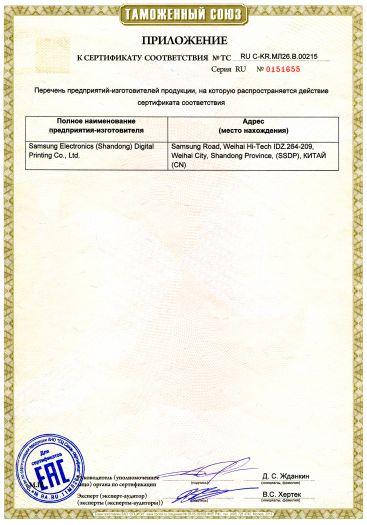 Скачать приложение к сертификату на многофункциональные устройства торговой марки Samsung моделей CLX-3305, SL-C480, SL-C480W, SL-C480FW, SL-C480FN