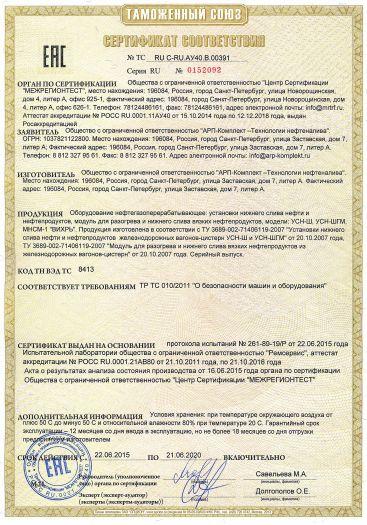 Скачать сертификат на оборудование нефтегазоперерабатывающее: установки нижнего слива нефти и нефтепродуктов, модуль для разогрева и нижнего слива вязких нефтепродуктов, модели: УСН-Ш, УСН-ШГМ, МНСМ-1 «ВИХРЬ»