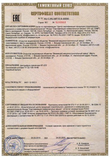 Скачать сертификат на центрифуга прачечная КП-223