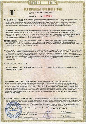 Скачать сертификат на котлы газовые отопительные водогрейные тепловой мощностью до 100 кВт торговой марки «PROTHERM», тип LYNX, JAGUAR